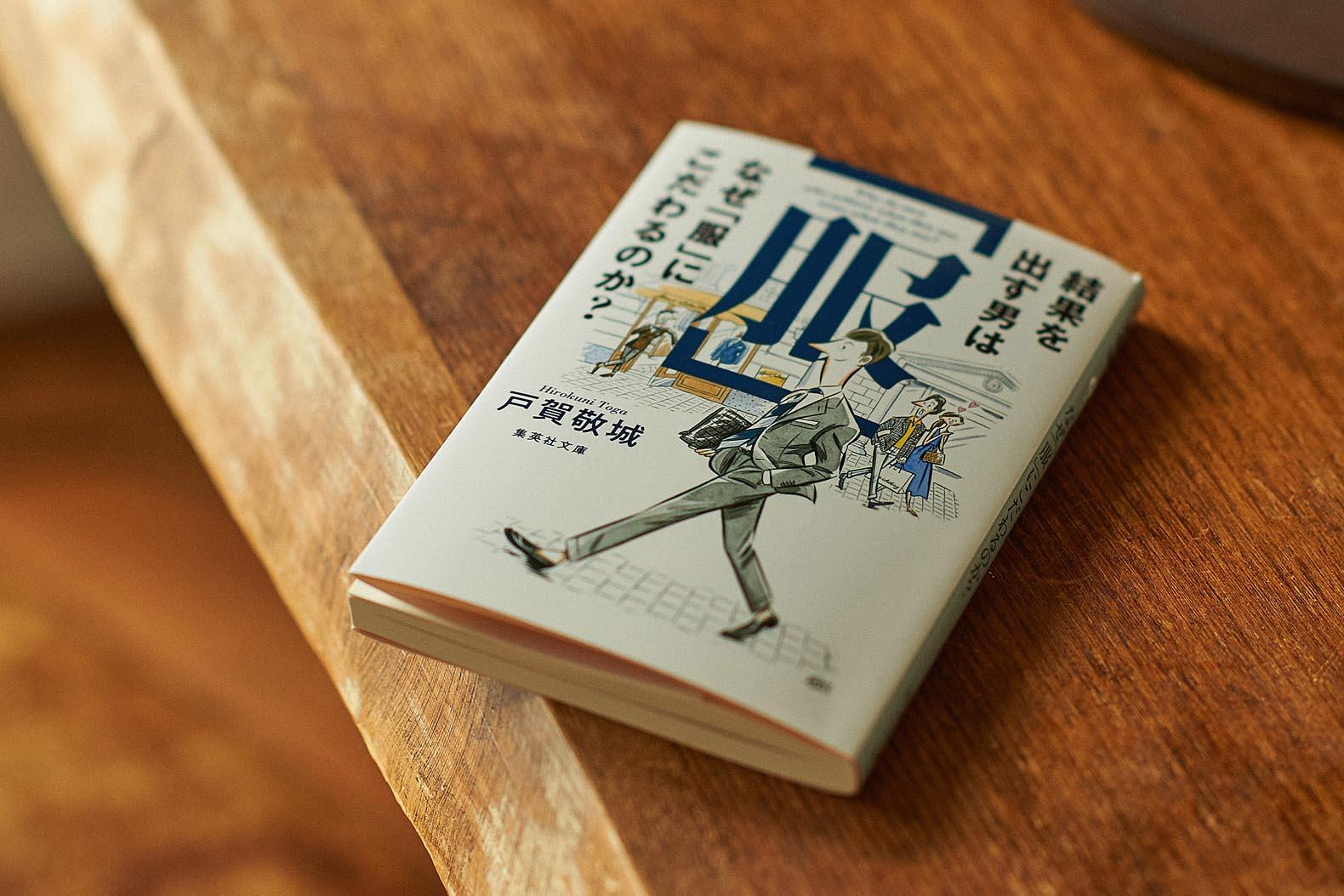 戸賀敬城が、文庫本を発表!