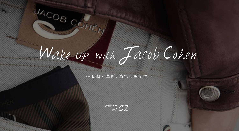 ヤコブコーエンの人気に迫る新企画『Wake up with Jacob Cohen vol.2』  公開!!
